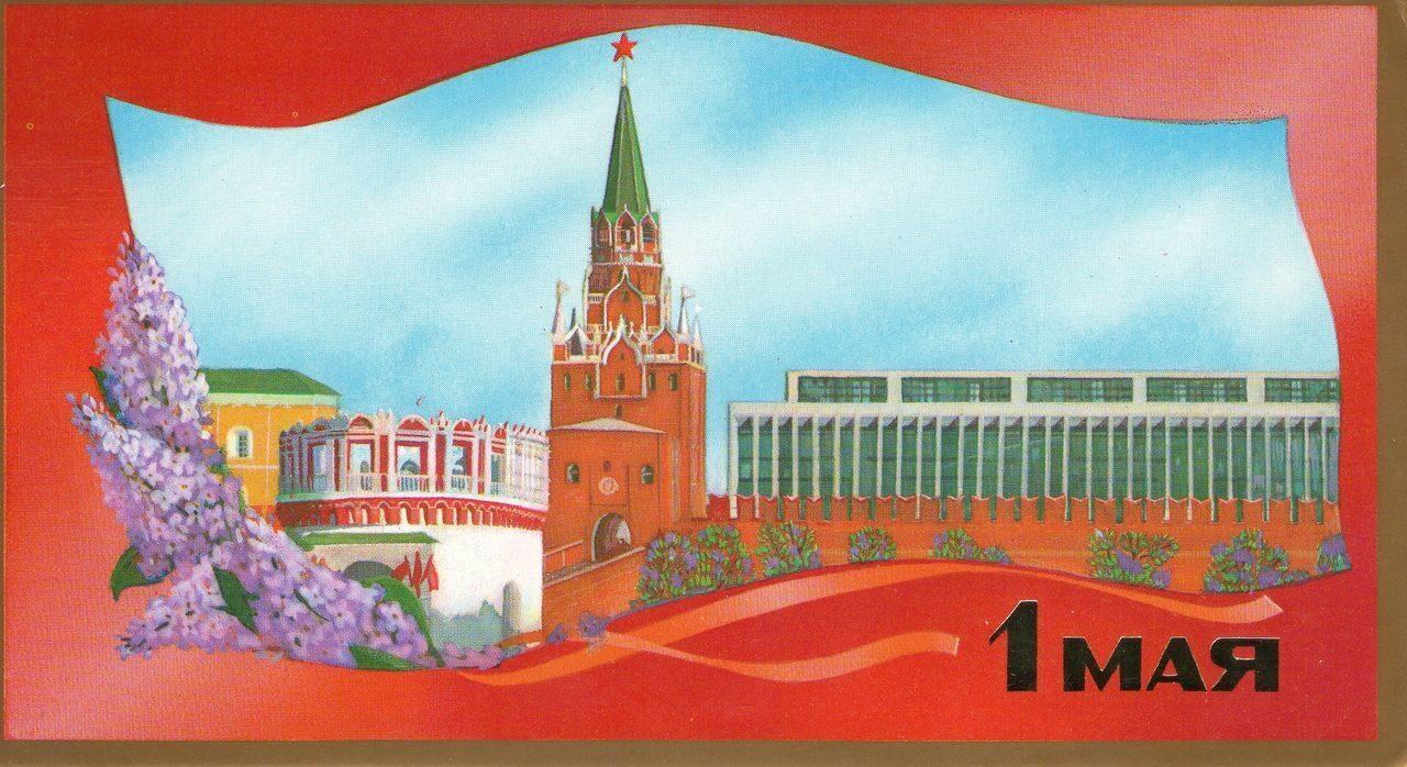 Открытку мая, открытки история ссср