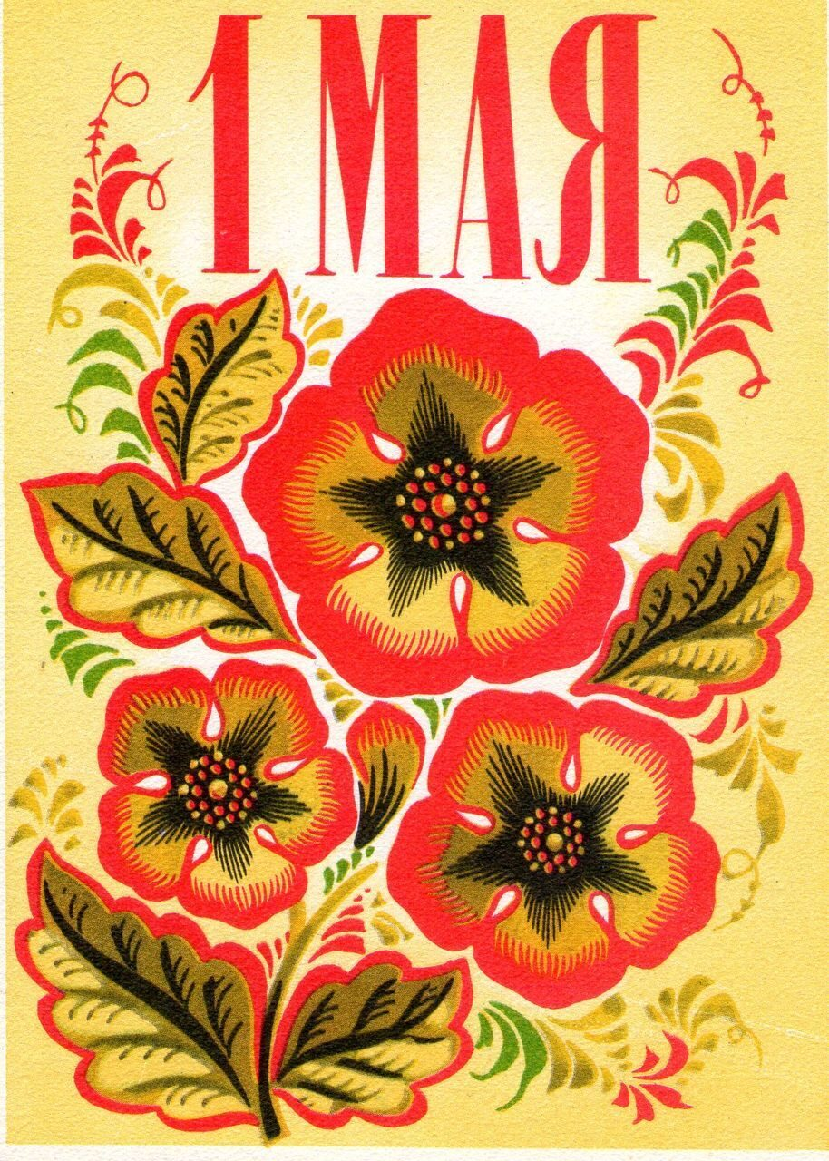 Первомайская открытки, надписью